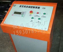 压瓦机电气控制箱